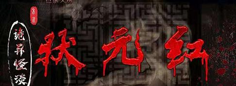 诡异怪谈《状元红》剧本杀复盘攻略凶手揭秘案情剖析