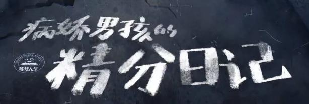 《病娇男孩的精分日记》剧本杀人物剧本复盘解析_凶手角色结局答案