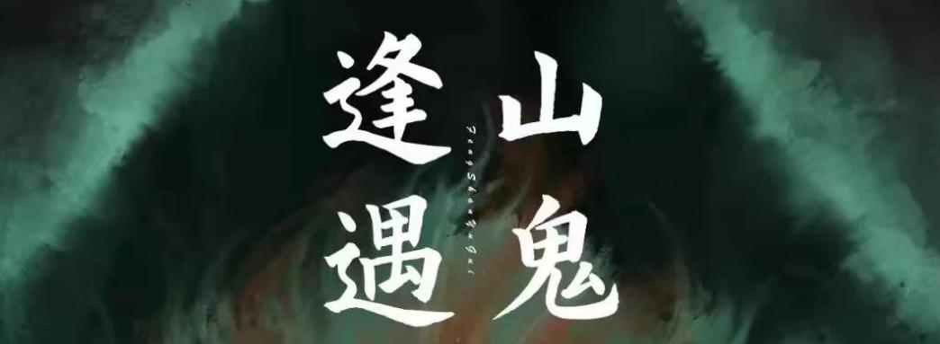 《逢山遇鬼》剧本杀复盘测评玩本技巧疑点凶手解答