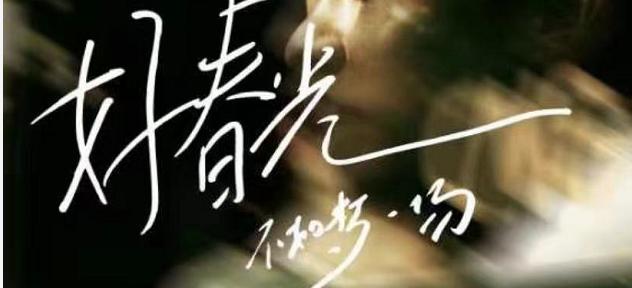 白月光《风中有朵雨做的云2好春光》剧本杀复盘_故事凶手是谁解析
