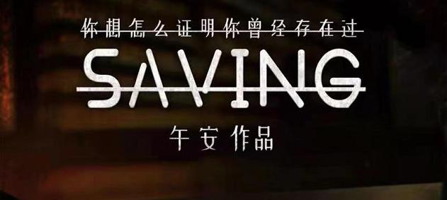 《SAVING》剧本杀凶手是谁复盘_故事密码线索真相答案