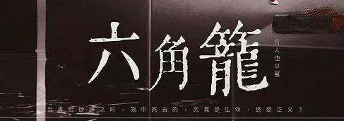 《六角笼》剧本杀复盘结局案情剖析凶手剧透答案密码