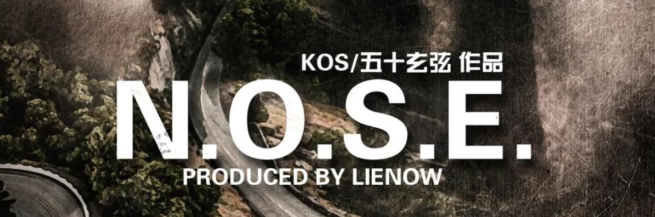 《N.O.S.E.》剧本杀复盘凶手玩法技巧游戏攻略线索剧透