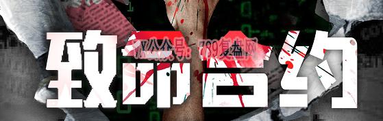 《致命合约》剧本杀复盘凶手线索证据剧透细节推理密码答案